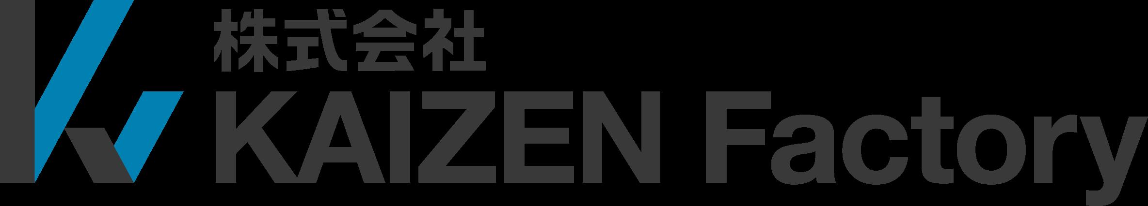株式会社KAIZEN Factory